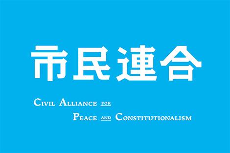 東京都知事選の結果についての見解