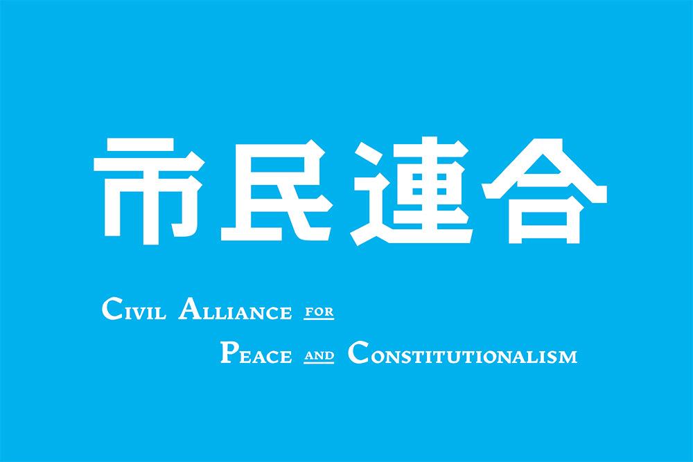 【新潟県知事選】米山隆一候補と市民のつくる新潟県政の実現を