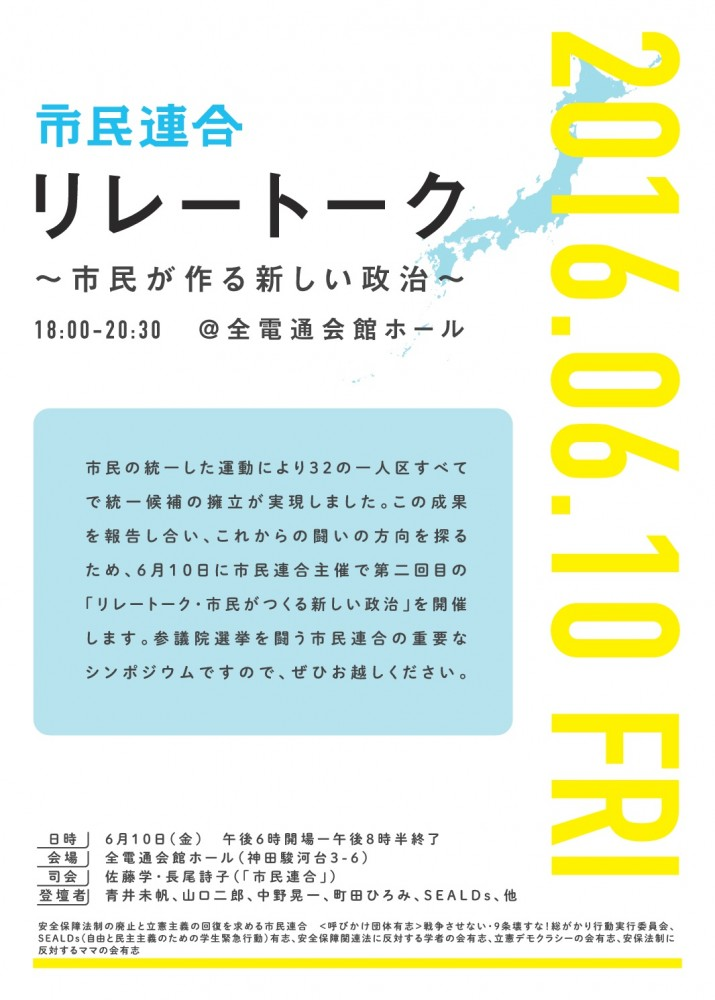 NEW!!「6・10市民がつくる新しい政治」登壇者更新!