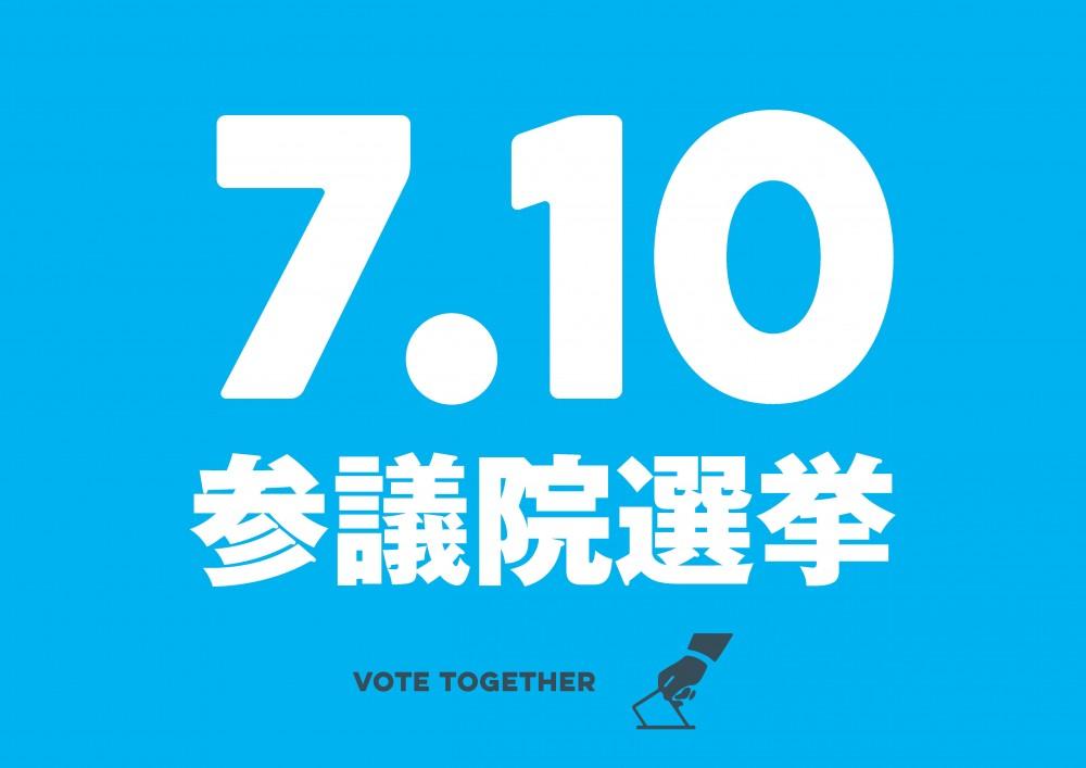 【 #参院選キックオフ 】 6月19日は有楽町に集まろう! 市民と4野党で大街宣
