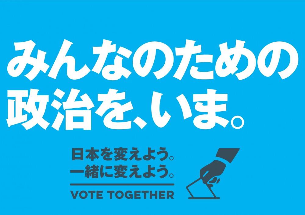 【東京10区・福岡6区補選】野党統一候補の誕生を歓迎します