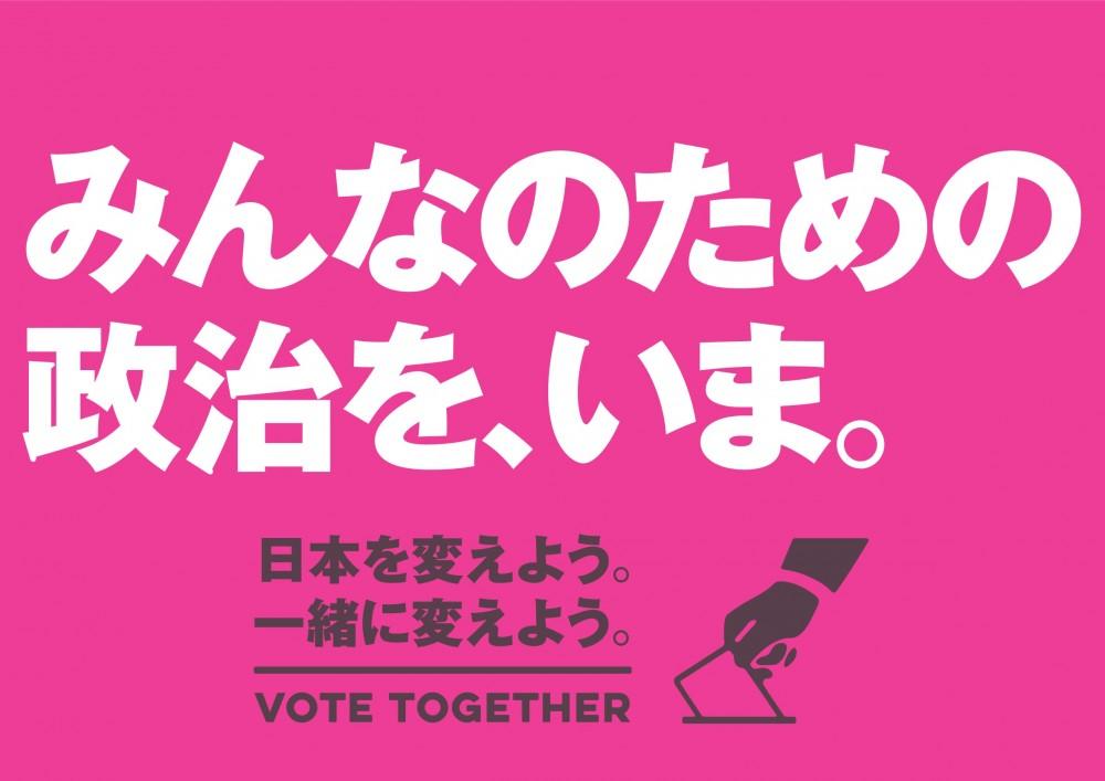 vote_placard_pink_Y