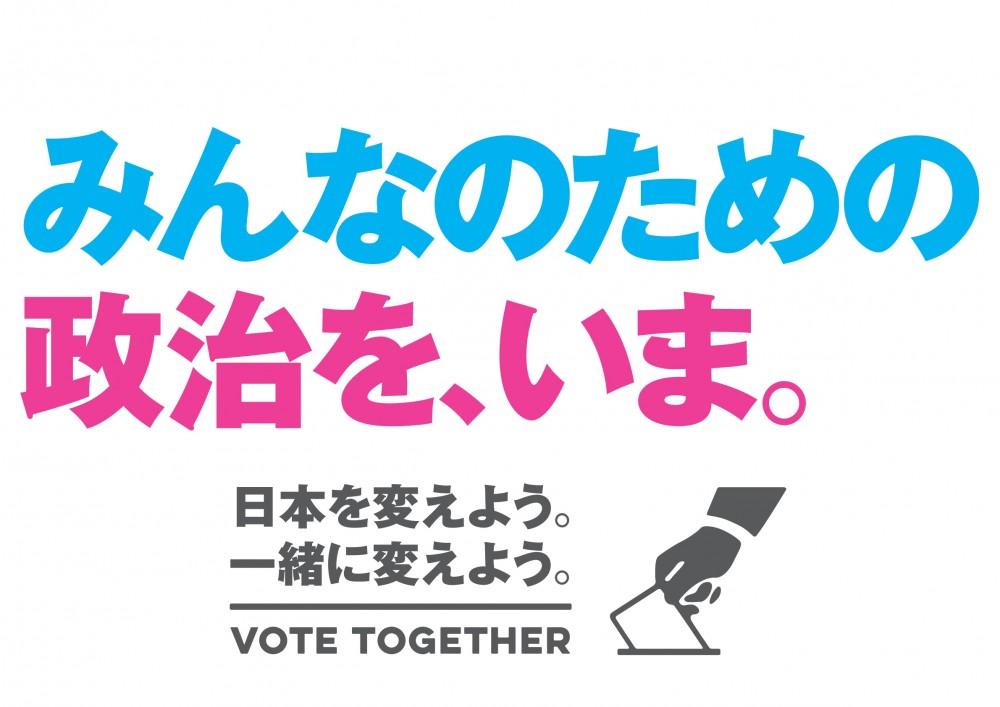 新潟県知事選と東京10区・福岡6区補選の結果についての見解