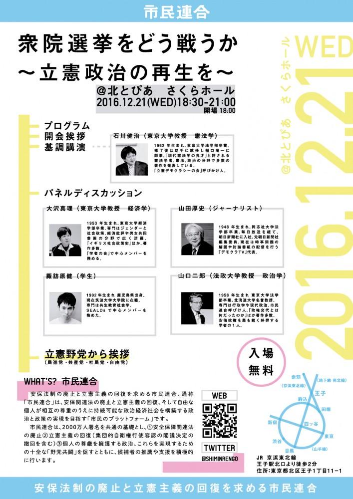 シンポジウム「衆院選挙をどう戦うか〜立憲政治の再生を〜」開催