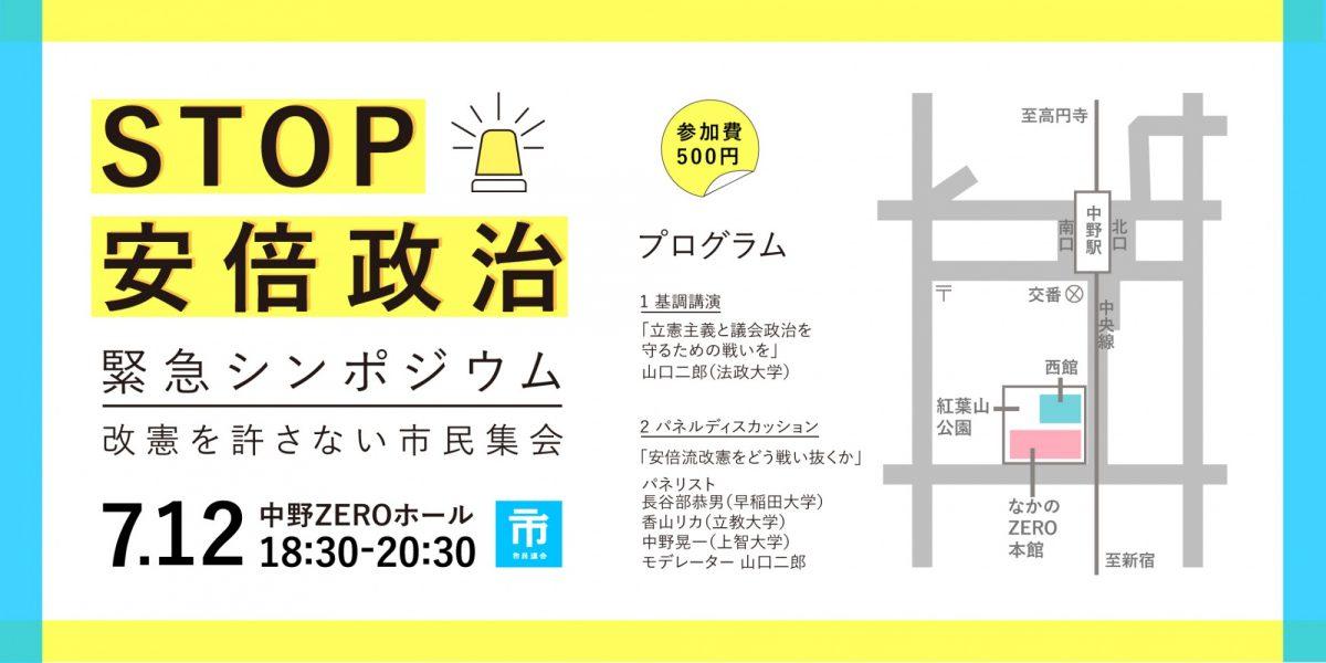 7月12日 緊急シンポジウム ストップ安倍政治--改憲を許さない市民集会