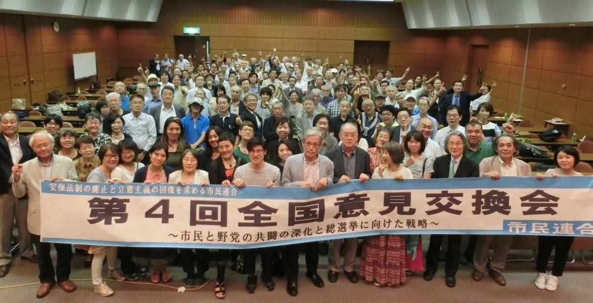 9.10 第四回全国意見交換会を開催しました。