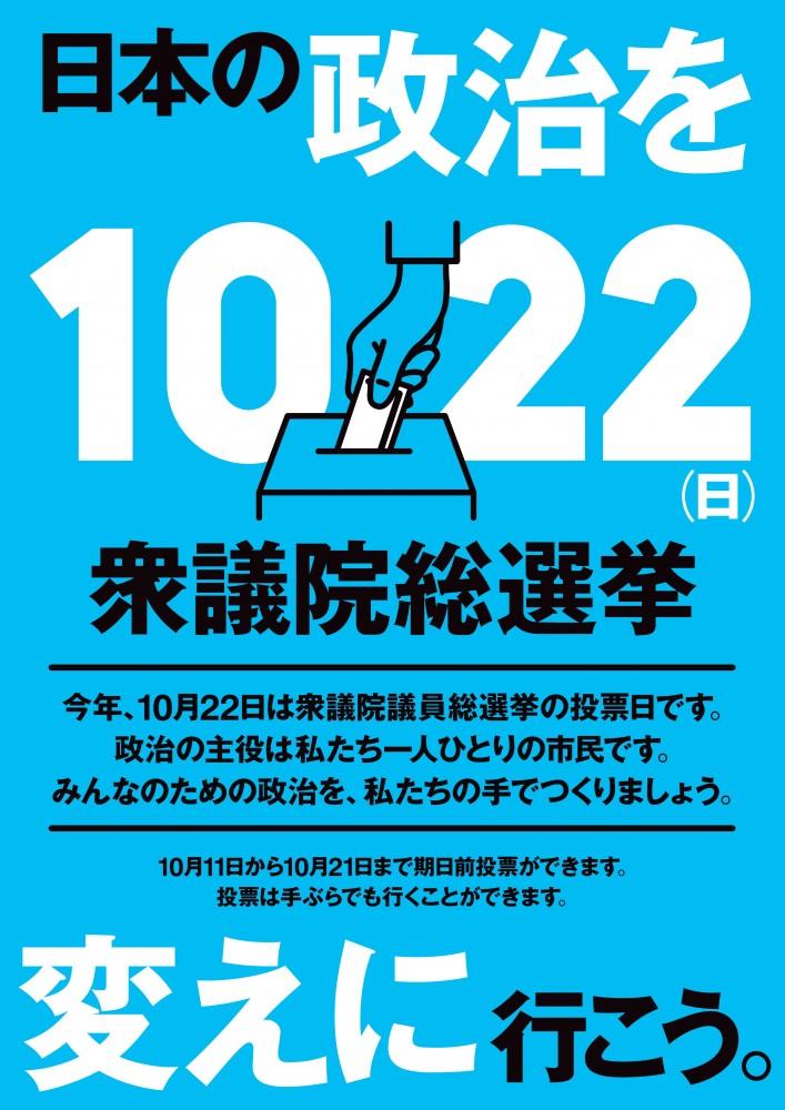 選挙に行こうポスター