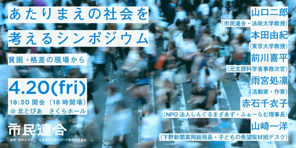 4.20【「あたりまえの社会を考えるシンポジウム」開催のお知らせ】