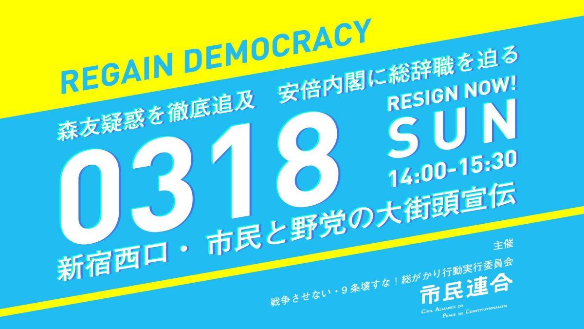 拡散希望【3.18 新宿西口・市民と野党の大街頭宣伝】