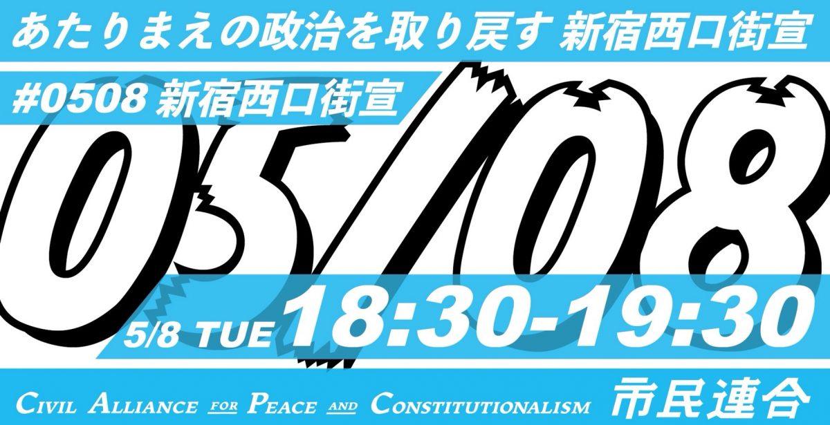 5.8【あたりまえの政治を取り戻す 新宿西口街宣】のお知らせ