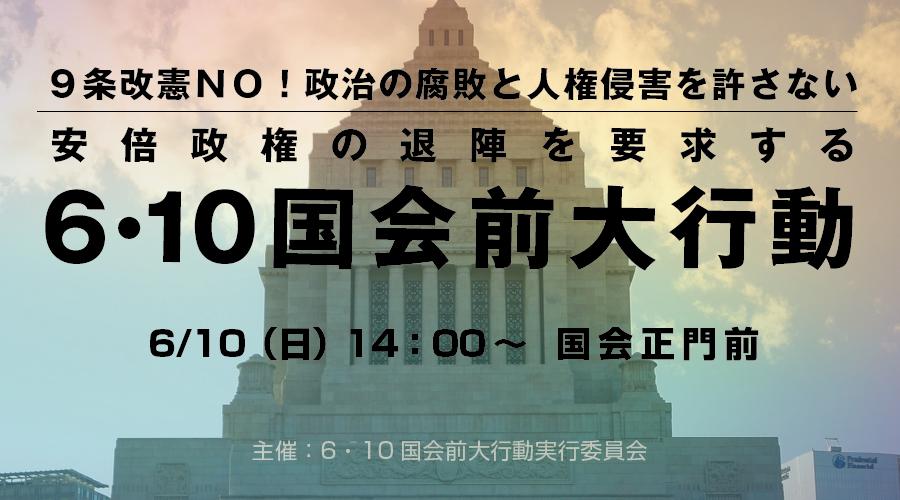 拡散希望【安倍政権の退陣を要求する6・10国会前大行動】のお知らせ