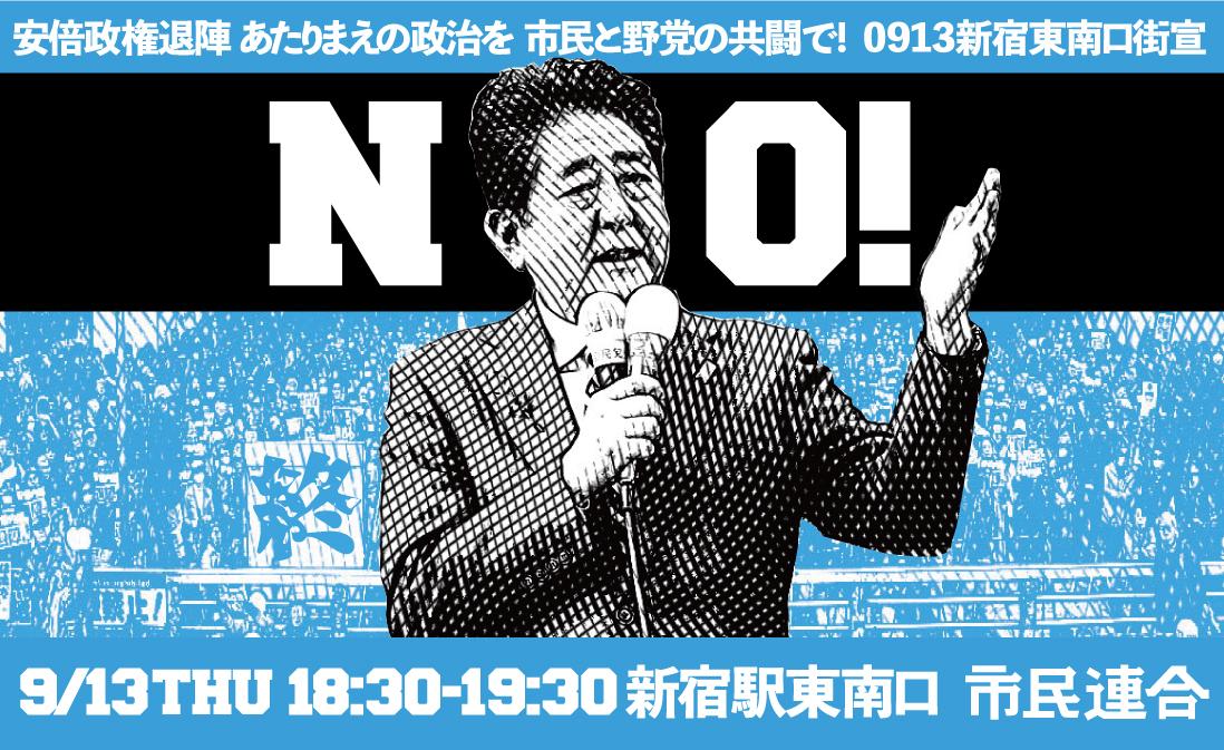 【0913新宿東南口街宣のお知らせ】