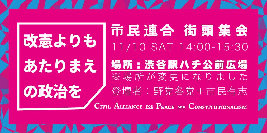 11/10街頭集会 場所変更のお知らせ