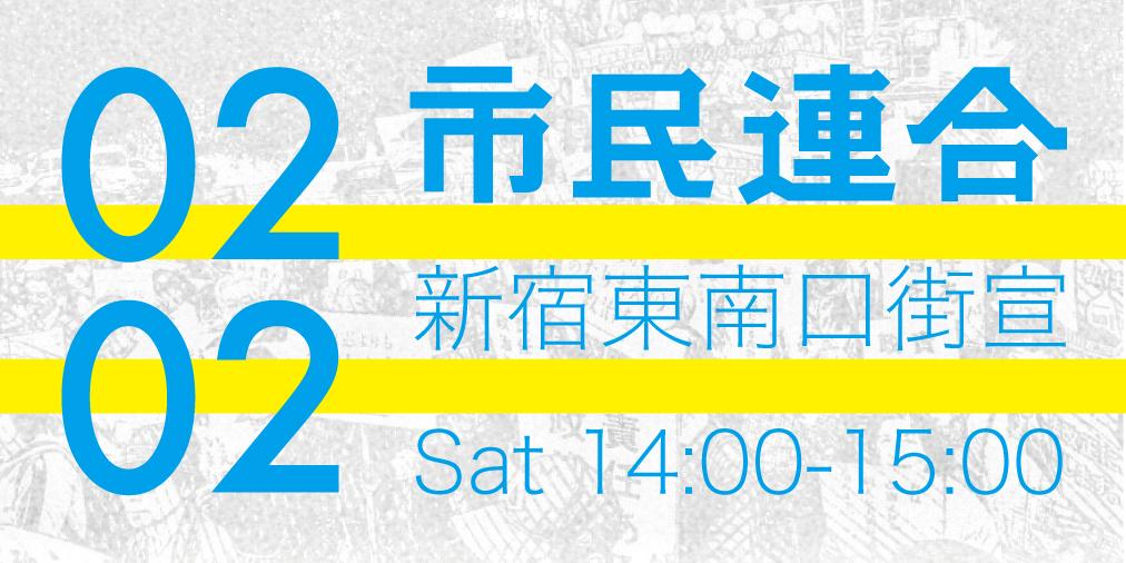 2/2 市民連合新宿東南口街宣のお知らせ