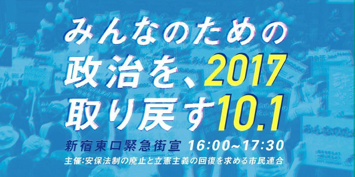 中止【10.1新宿東口緊急街宣】