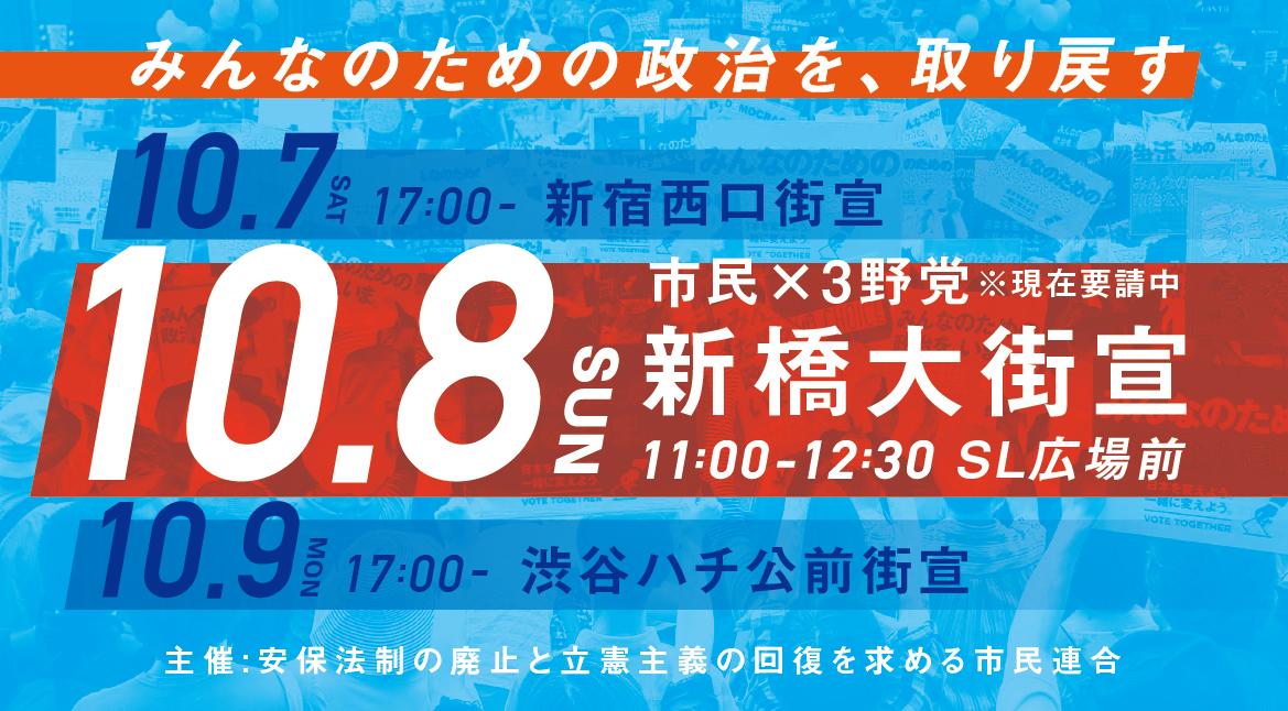 【10月8日新橋大街宣】