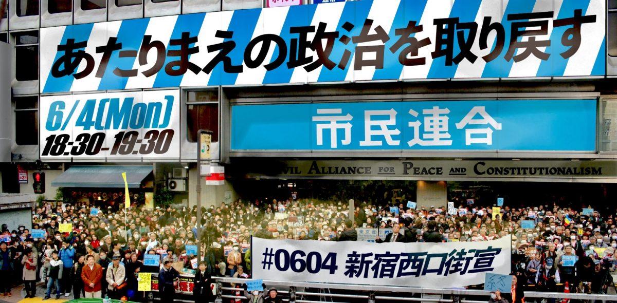拡散希望【#0604新宿西口街宣】のお知らせ