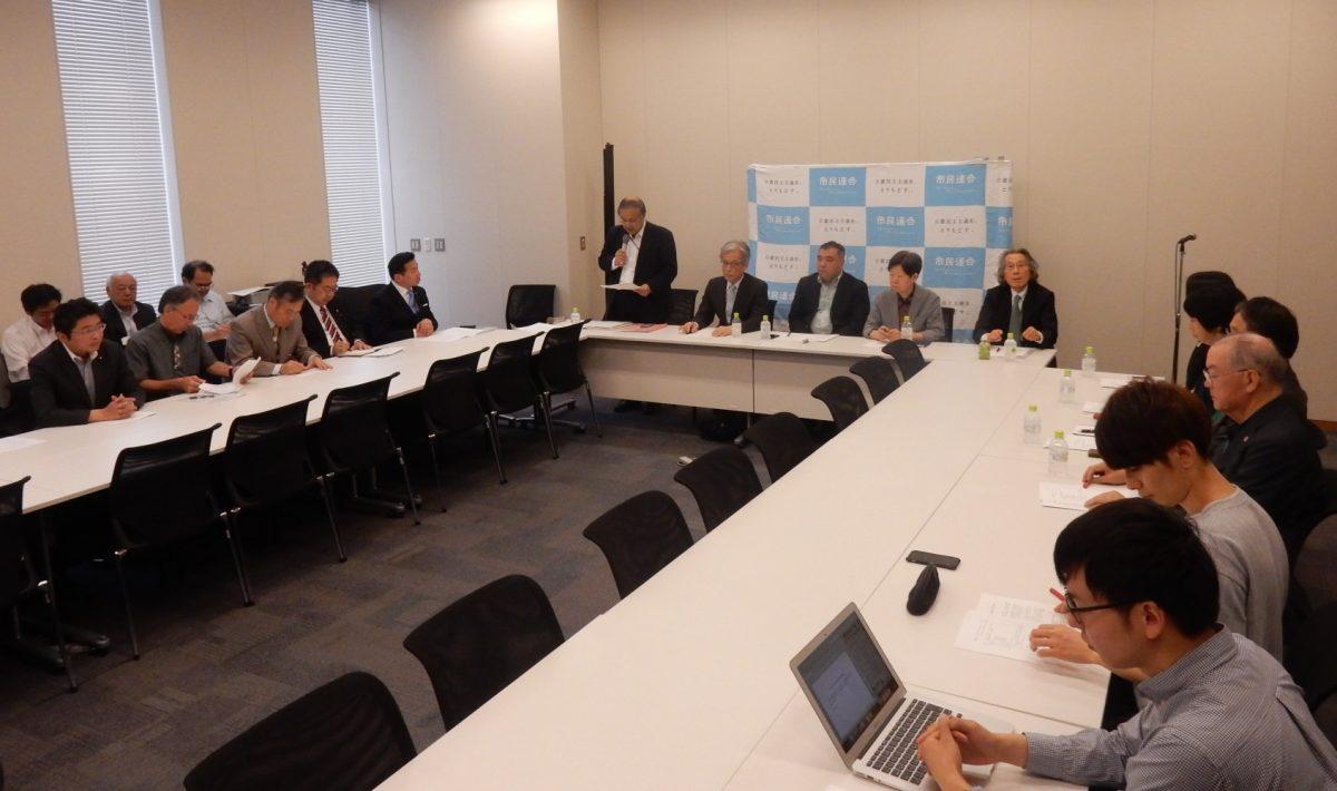 5月28日 立憲野党と市民連合の意見交換会