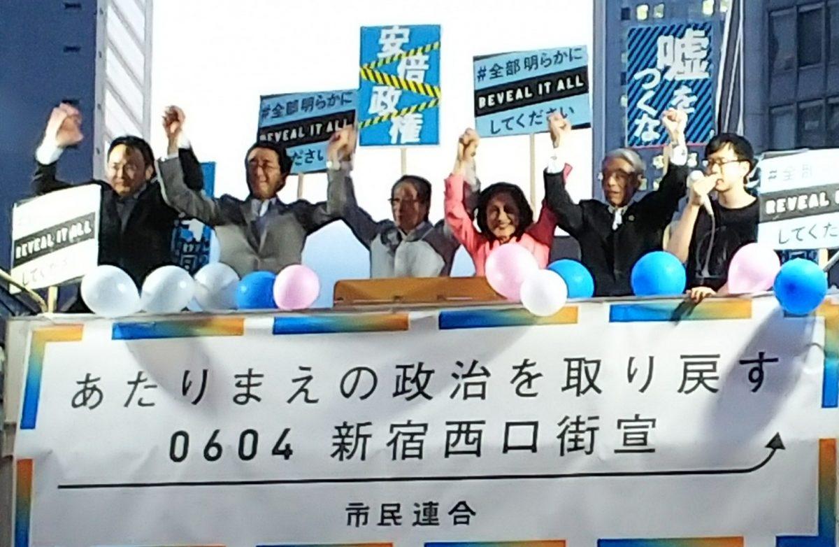 6.4 【あたりまえの政治をとりもどす新宿西口街宣】のご報告