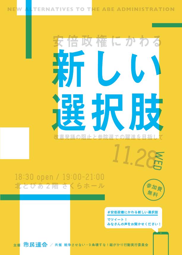 11/28 【シンポジウム「安倍政権にかわる新しい選択肢」開催のお知らせ】