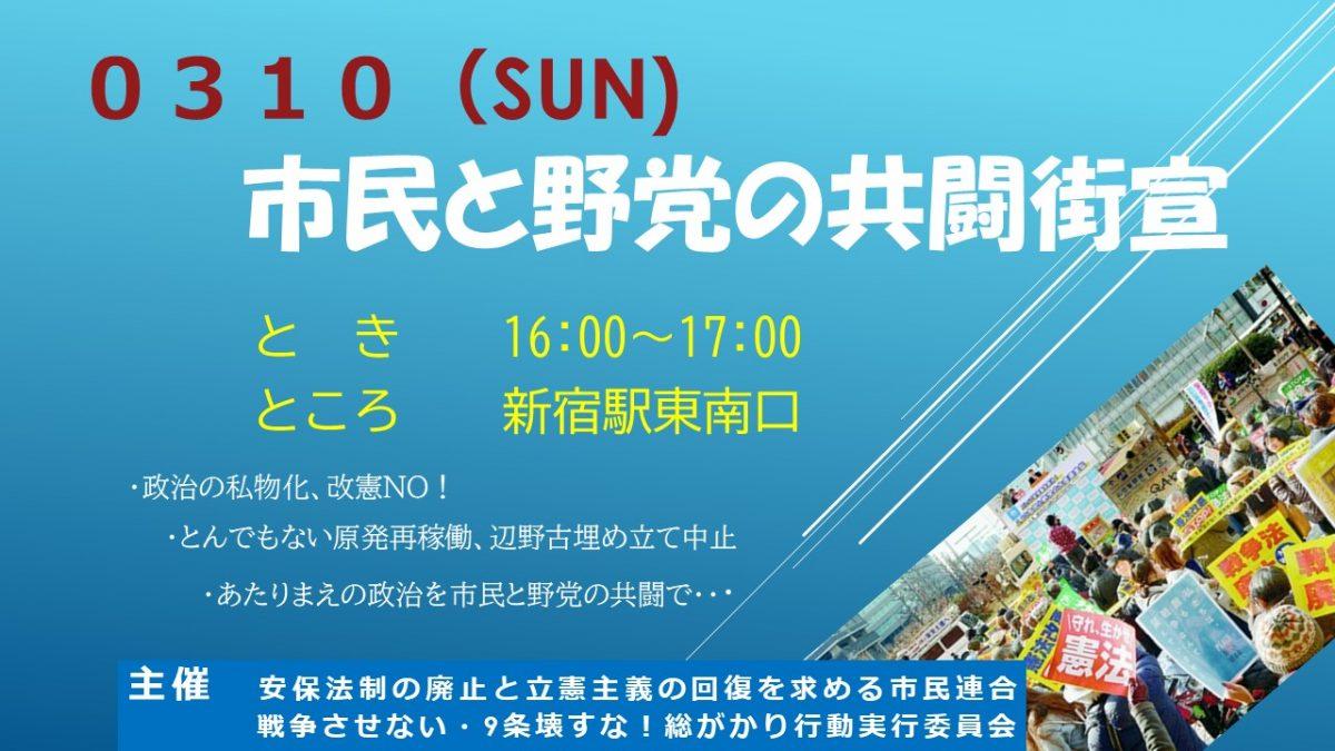 3/10 新宿駅東南口街宣のお知らせ