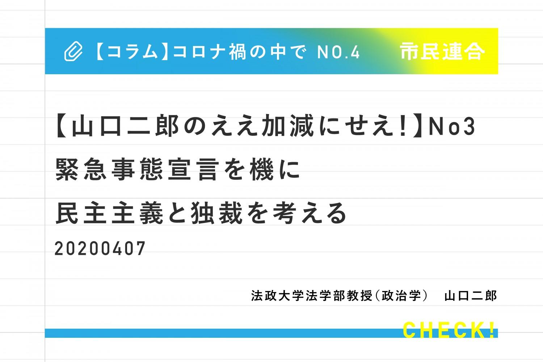 Youtube デモクラシー タイムス デモクラシータイムズで児玉龍彦さん、オリンピック最優先した日本政府「GOTO…」で巻き起きたコロナ対策の混乱の原因とその対策を語る。