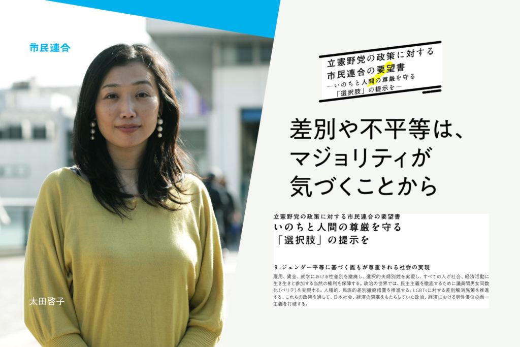 太田 啓子